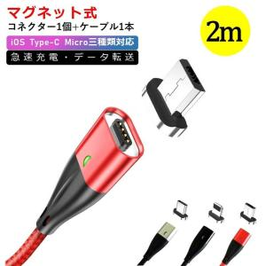 micro USB マグネット式 充電ケーブル 2m Android マイクロ充電器 HUAWEI ...