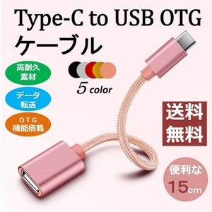 Type-C OTG 変換ケーブル Type-C to USB Type A 変換アタブタ USBケーブル オス?メス アダプタ Macbook Chromebook Pixel S8 対応 高速データ転送の商品画像|ナビ