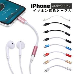 ■製品特徴  【イヤホンアダプター】 iPhone充電ポート経由して3.5mmオーディオジャックの音...