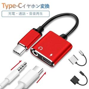 ■製品特徴  【多機能のType-C変換ケーブル】 最新のType-Cスマホでも充電しながら、通話、...