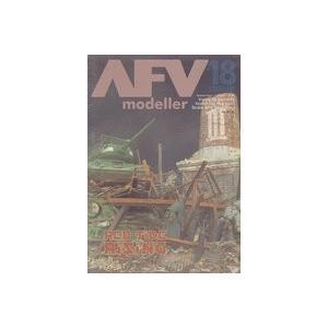 アルバン AFVモデラー 18(洋書)|rainbowten