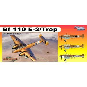 サイバーホビー(グリーンボックス) 3209 1/32 WW.II ドイツ空軍 メッサーシュミット Bf110E-2 Trop(熱帯仕様)|rainbowten