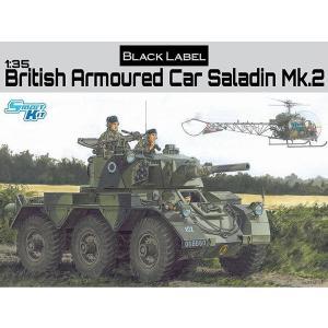 ドラゴン(BLACK LABEL) BL3554 1/35 イギリス陸軍 6輪装甲車 サラディン Mk.II|rainbowten