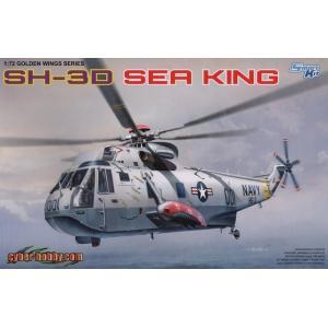 サイバーホビー(グリーンボックス) 5109 1/72 アメリカ海軍 対潜哨戒ヘリ シーキング SH-3D rainbowten