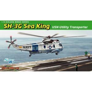 サイバーホビー(グリーンボックス) 5113 1/72 アメリカ海軍 輸送・汎用ヘリ シーキング SH-3G|rainbowten