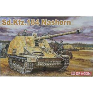 ドラゴン 6166 1/35 Sd.Kfz164 ナースホルン|rainbowten