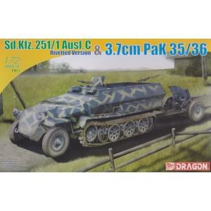 ドラゴン 7371 1/72 Sd.Kfz.251/1C 装甲兵員輸送車(リベットタイプ)& 3.7cm対戦車砲|rainbowten|02