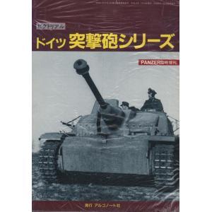 アルゴノート社 ピクトリアル ドイツ突撃砲シリーズ 2002年 PANZER臨時増刊|rainbowten