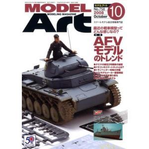 モデルアート 2008/10 月刊 モデルアート No.758 AFVモデルのトレンド|rainbowten