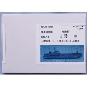 シーラインシリーズ HS-14 1/700 海上自衛隊 輸送艦 1号型 上陸用舟艇 (ホワイトメタルキット)|rainbowten
