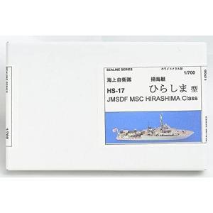 シーラインシリーズ HS-17 1/700 海上自衛隊 掃海艇 ひらしま型 (ホワイトメタルキット) rainbowten