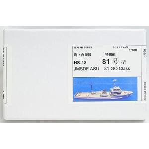 シーラインシリーズ HS-18 1/700 海上自衛隊 特務艇 81号型 (ホワイトメタルキット)|rainbowten