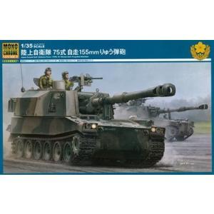 モノクローム MCT-951 1/35 陸上自衛隊 75式 自走155mm 榴弾砲|rainbowten