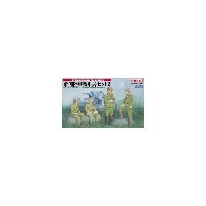 ファインモールド FM23 1/35 帝国陸軍 戦車兵セット2|rainbowten
