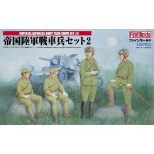 ファインモールド FM23 1/35 帝国陸軍 戦車兵セット2|rainbowten|02