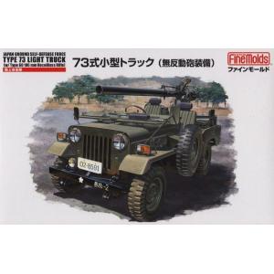 ファインモールド FM36 1/35 73式小型トラック(無反動砲装備)|rainbowten
