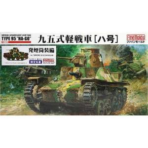 ファインモールド 35516 1/35 九五式軽戦車 ハ号 発煙筒装備(限定)|rainbowten