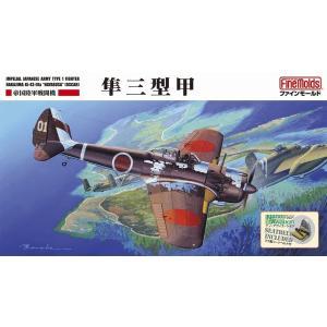 ファインモールド FB18 1/48 帝国陸軍戦闘機 隼三型甲 ナノ・アヴィエーション(プラ製シートベルト)付