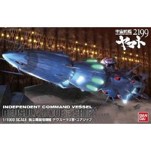 バンダイ 宇宙戦艦ヤマト 2199 1/1000 独立戦闘指揮艦 デウスーラII世・コアシップ|rainbowten