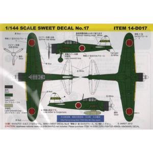 SWEET D-017 1/144 零戦21型 大分航空隊 デカール (キット付) rainbowten