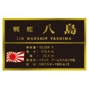シールズモデル SML11 1/700 戦艦 八島(ネームプレート付) ※限定生産品|rainbowten|02