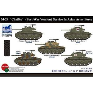 ブロンコモデル CB-35072 1/35 M-24 チャーフィー軽戦車 陸上自衛隊他アジア各国|rainbowten