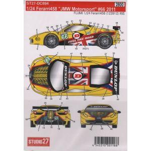 スタジオ27 DC894 1/24 フェラーリ 458 'JMW Motorsport' #66 2011 フジミ対応デカール|rainbowten