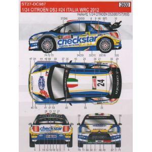 スタジオ27 DC987 1/24 CITROEN DS3 #24 ITALIA WRC 2012(Heller社 1/24)対応|rainbowten