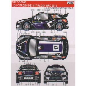 スタジオ27 DC988 1/24 CITROEN DS3 #17 Rd.2&4 WRC 2012(Heller社 1/24)対応|rainbowten