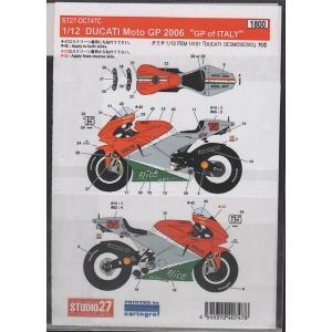 スタジオ27 DC747C 1/12 ドゥカティ Moto GP 2006 'イタリアGP' デカール|rainbowten