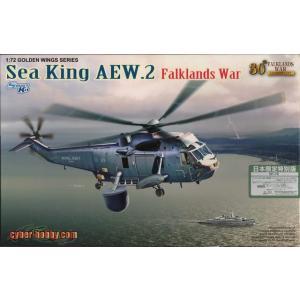 サイバーホビー SP-76 1/72 ウェストランド シーキング AEW.2 専用カラーエッチングパーツ付 rainbowten
