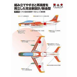 プラッツ AC-22 1/72 航空自衛隊 T-1B ジェット 練習機|rainbowten|03