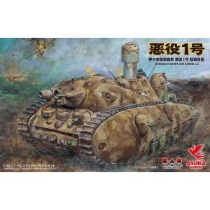 プラッツ(アスカモデル) SPG-1 1/72 夢の多砲塔戦車 悪役1号 短砲身|rainbowten