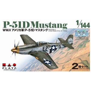 プラッツ PDR1 1/144 P-51D マスタング(2機入り)カルトグラフデカール付|rainbowten