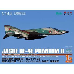 プラッツ PF30 1/144 航空自衛隊 偵察機 F-4E ファントム II 第501飛行隊 ラストレコンファントム2020通常迷彩|rainbowten