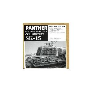 モデルカステン SK-15 1/35 パンター後期型 予備履帯 可動|rainbowten