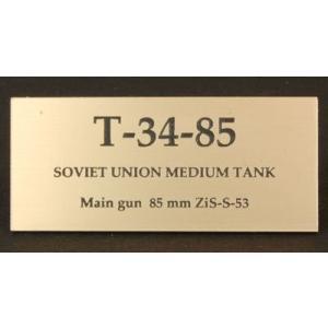 cobaanii mokei工房 FS-054 AFVネームプレート WW.II ソビエト T-34-85 サイズ:24x55(mm) アクリル板|rainbowten