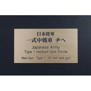 cobaanii mokei工房 FS-061 AFVネームプレート 日本陸軍 一式中戦車 チヘ サイズ:30x55(mm) アクリル板|rainbowten