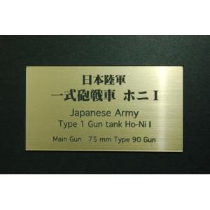 cobaanii mokei工房 FS-062 AFVネームプレート 日本陸軍 一式砲戦車 ホニI サイズ:30x55(mm) アクリル板|rainbowten