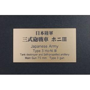 cobaanii mokei工房 FS-064 AFVネームプレート 日本陸軍 三式中戦車 ホニIII サイズ:30x55(mm) アクリル板|rainbowten