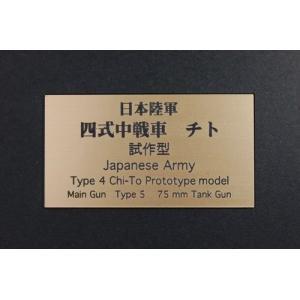 cobaanii mokei工房 FS-066 AFVネームプレート 日本陸軍 四式中戦車 チト 試作型 サイズ:30x55(mm) アクリル板|rainbowten