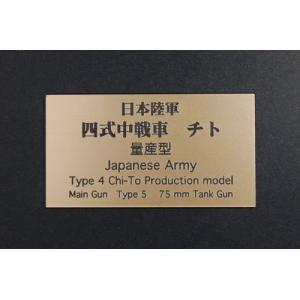 cobaanii mokei工房 FS-067 AFVネームプレート 日本陸軍 四式中戦車 チト 量産型 サイズ:30x55(mm) アクリル板|rainbowten