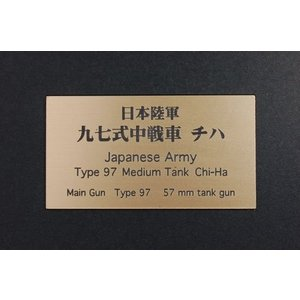 cobaanii mokei工房 FS-074 AFVネームプレート 日本陸軍 九八式中戦車 チハ サイズ:30x55(mm) アクリル板|rainbowten