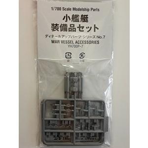 ヤマシタホビー ディテールアップパーツシリーズ No.7 1/700 小艦艇装備品セット|rainbowten