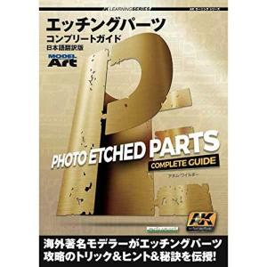 モデルアート AK ラーニングシリーズ エッチングパーツ コンプリートガイド(日本語翻訳版)|rainbowten