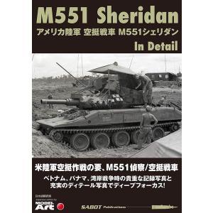 モデルアート SABOT アメリカ陸軍 空挺戦車 M551シェリダン In Detail (日本語翻訳版)|rainbowten