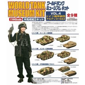 F-toys 1/144 ワールドタンク ミュージアムキット VOL.4 ドイツ機甲師団 アルデンヌ1944(全9種)|rainbowten