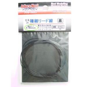 アドラーズネスト ANE-0163 極細リード線 0.65mm 黒(2m入)|rainbowten