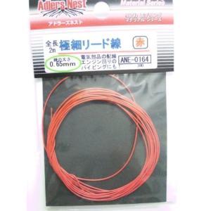 アドラーズネスト ANE-0164 極細リード線 0.65mm 赤(2m入)|rainbowten