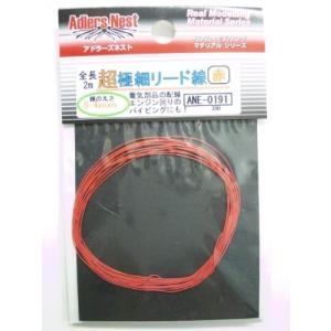 アドラーズネスト ANE-0191 超極細リード線 0.4mm 赤(2m入)|rainbowten